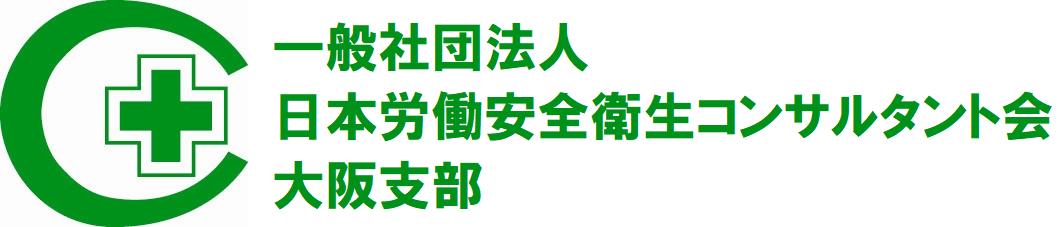 一般社団法人日本労働安全衛生コンサルタント会 大阪支部